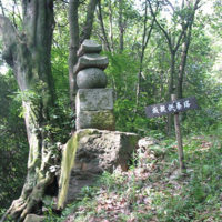 横穴式石室天井石上の藤原成親の供養塔