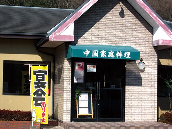 65-H.中華家庭料理 おふろ